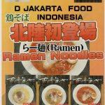 INDONESIA(メニュー)