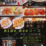 BLUeBee(メニュー)