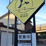 まるお(看板)