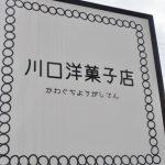川口洋菓子店(看板)
