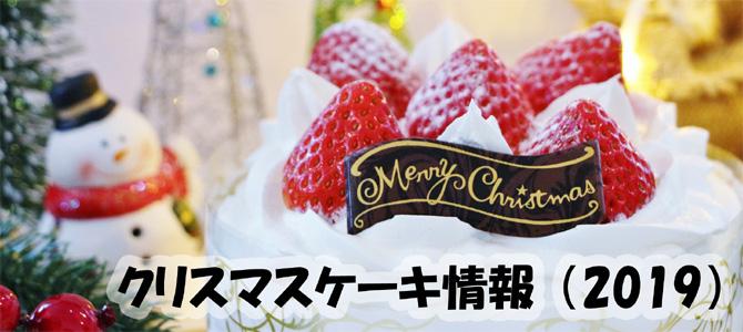 クリスマスケーキ情報2019