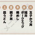 餃餃餃(メニュー)