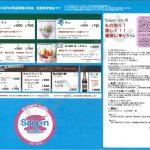 サイゴンカフェ(メニュー)