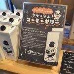 ゆけむり珈琲店(内装)