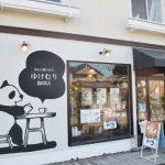 ゆけむり珈琲店(外装)