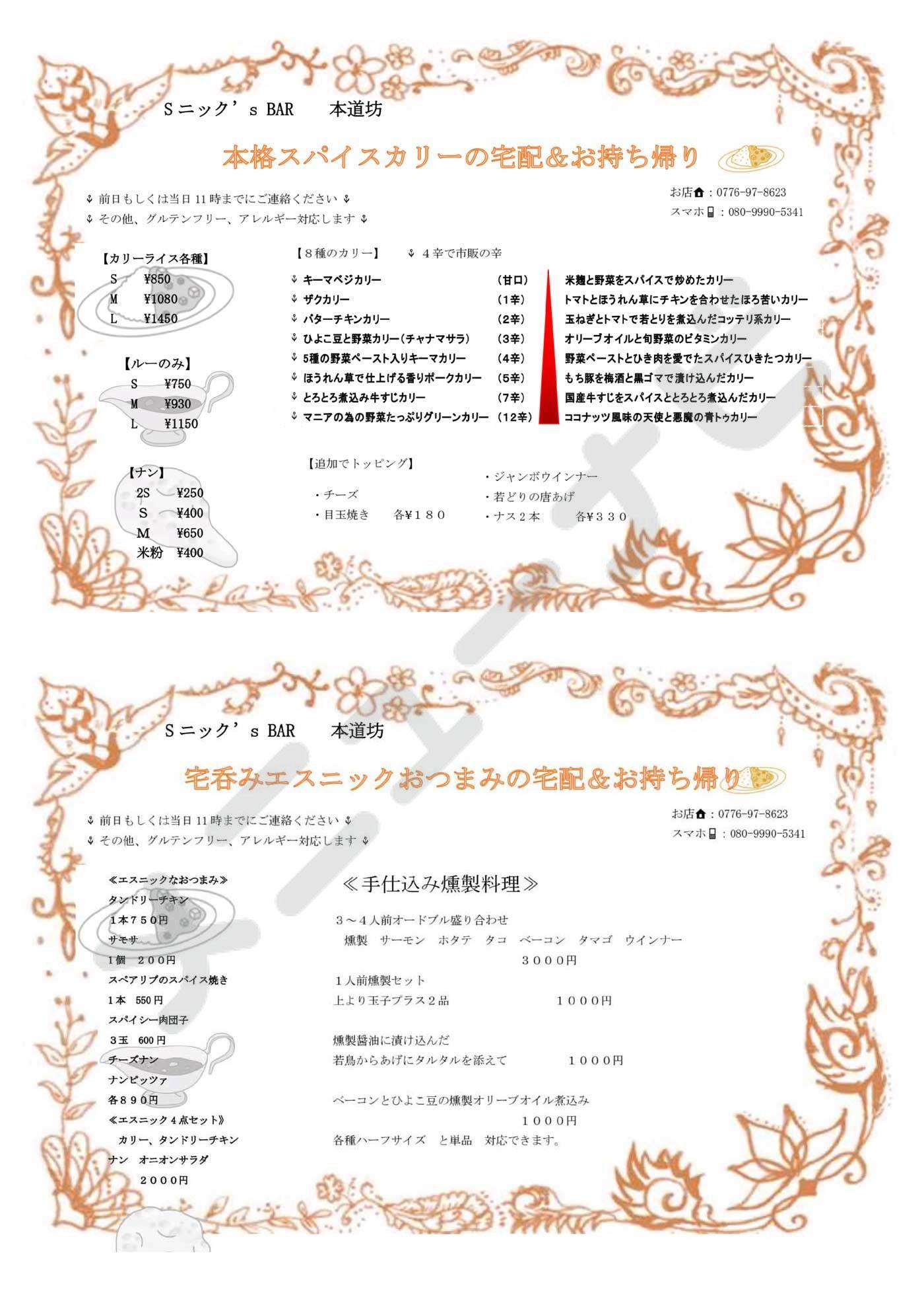 Sニック'S BAR 本道坊(テイクアウト)