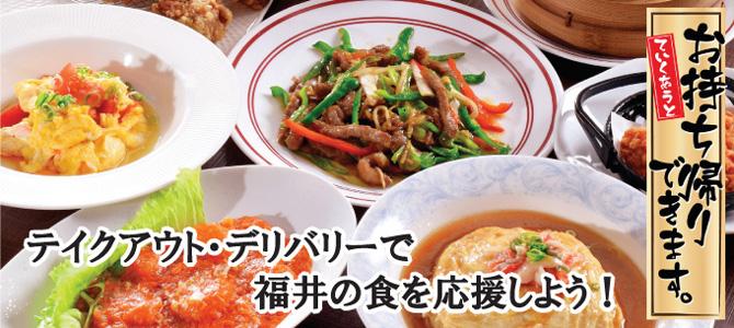 テイクアウト・デリバリーで福井の食を応援しよう