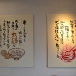 8番らーめん 武生店(店内)
