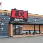 炭火焼肉屋さかい 武生店