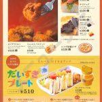 コメダ珈琲店(メニュー)