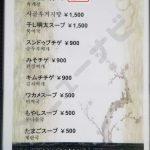 韓国料理 ふる里(メニュー)