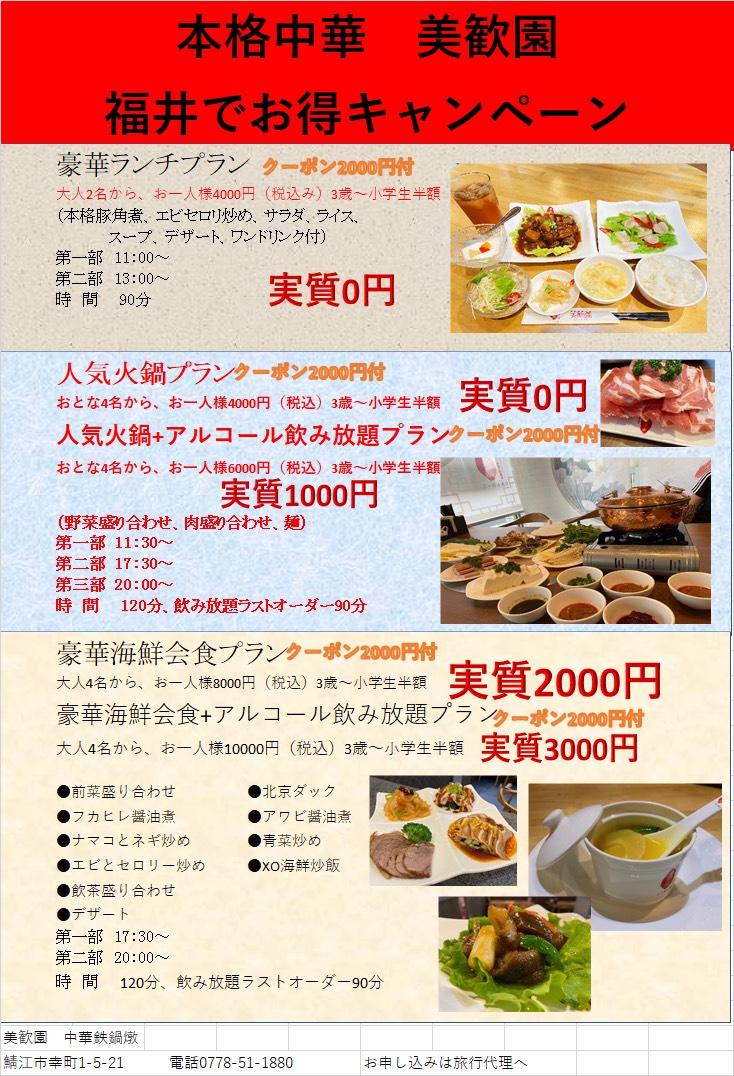 美観園 中華鉄鍋燉(キャンペーン)