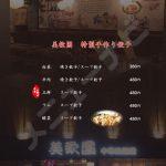 美観園 中華鉄鍋燉(メニュー)